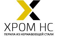 Перила из нержавеющей стали, лестницы, огрождения в Астане, Алматы, Шымкенте